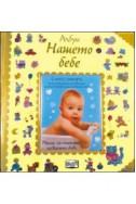 Албум дневник със снимка: Нашето бебе (с много стикери)