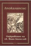 Апокалипсис. Откровение на св.Йоан Богослов