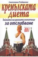 Кремълската диета: Тайната на руските политици за отслабване