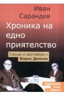 Хроника на едно приятелство. Срещи и разговори с Борис Делчев