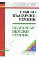 Немско-български / Б-Н речник