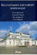 Българският парламент и преходът