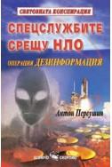 Спецслужбите срещу НЛО: Операция Дезинформация