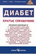Диабет. Кратък справочник
