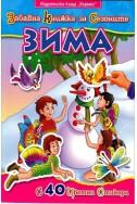 Забавна книжка за сезоните: Зима/ С 40 цветни стикера