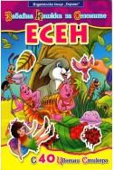 Забавна книжка за сезоните: Есен/ С 40 цветни стикера