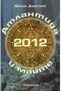 2012 Атлантида и маите: Защо предсказанията на маите произхождат от Атлантида