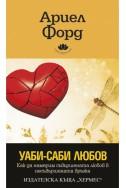 Уаби- Саби любов