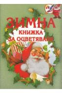 Зимна книжка за оцветяване