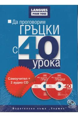 Да проговорим гръцки с 40 урока: Самоучител+ 2 аудио CD