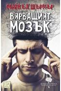 Вярващият мозък