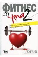 Фитнес за ума 2