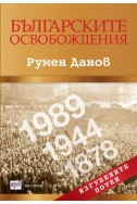 Българските освобождения
