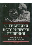 50-те велики исторически решения и личностите, които са ги взели