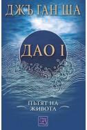 Дао I: Пътят на живота