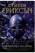Ковачница на мрак Кн.1 от Трилогия за Карканас