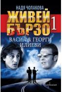 Живей бързо 1: Васил & Георги Илиеви