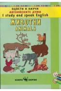 Оцвети и научи английските думи: Животни/ Animals