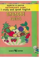 Оцвети и научи английските думи: Плодове/ Fruits