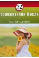 32 положителни мисли от Петър Дънов