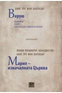 Верую (Ханс Урс фон Балтазар). Мария - изначалната Църква (Йозеф Ратцингер и Ханс Урс фон Балтазар