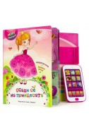 Моят смартфон: Обади се на принцесата