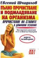 Прочистване на ставите в домашни условия / 4