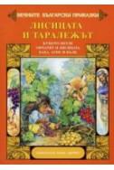 Лисицата и таралежът/ Весели приказки