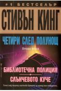 Четири след полунощ Кн.2: Библиотечна полиция; Слъчевото куче