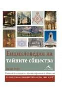 Енциклопедия на тайните общества