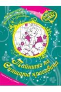 Тайните на Спящата красавица/ Блестящи книжки