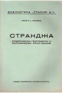 Странджа - етнографски,географски и исторически проучвания
